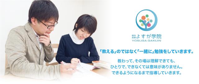 yosuga_sozai1