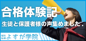 yosuga_saide1
